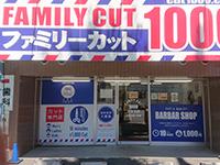 八王子店(急募!)