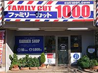 鎌取店の店舗写真