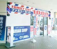 臼井店の店舗写真