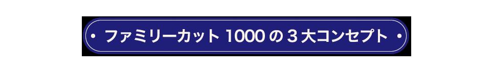 ファミリーカット1000の3大コンセプト