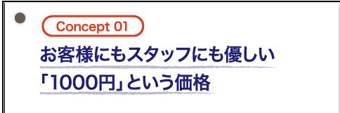 (Concept 01)お客様にもスタッフにも優しい「1000円」という価格