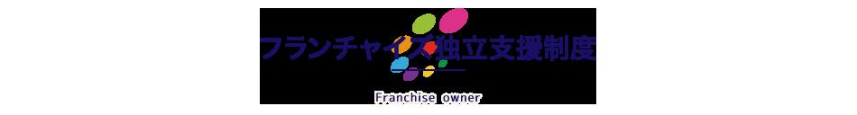 フランチャイズ独立支援制度 - Franchise owner