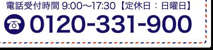 電話受付時間9:00~17:30【定休日:日曜日】電話:0120-331-900