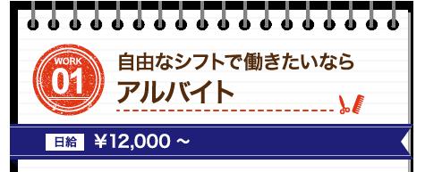 WORK01 自由なシフトで働きたいならパート・アルバイト、日給¥12,000~¥16,000