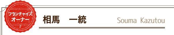 フランチャイズオーナー 相馬 一統 入社・研修・役職歴・キャリア等