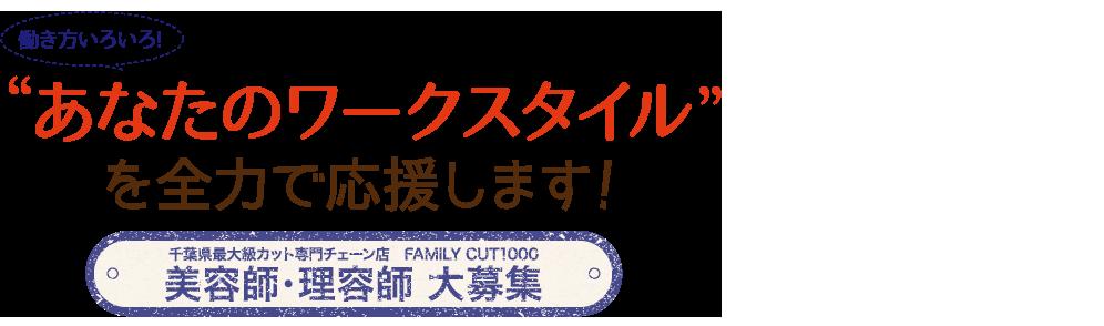 働き方いろいろ!「あなたのワークスタイル」を全力で応援します!千葉県最大級カット専門チェーン店 ファミリーカット1000 美容師・理容師を大募集