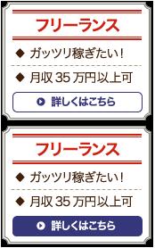 フリーランス:ガッツリ稼ぎたい!、月収35万円以上可【詳しくはこちら】