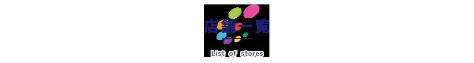 店舗一覧 - List of stores