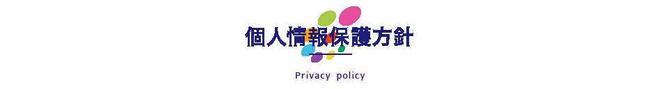 個人情報保護方針 - privacy policy