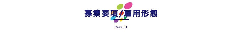 募集要項/雇用形態 - Recruit