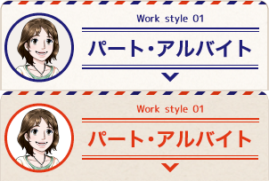 Work style01 パート・アルバイト