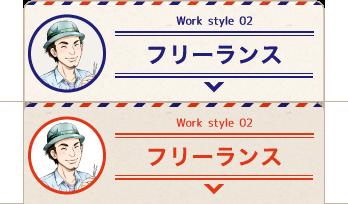 Work style02 フリーランス