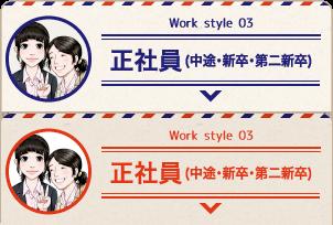 Work style03 正社員