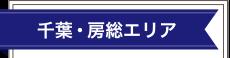 千葉・房総エリア