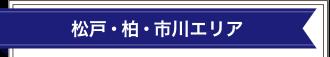 松戸・柏・市川エリア