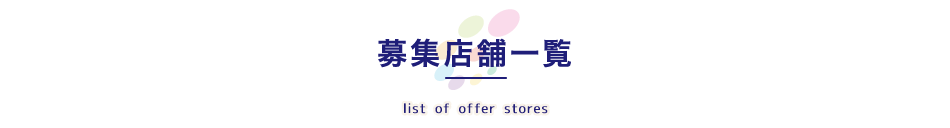 募集店舗一覧 - list of offer stores