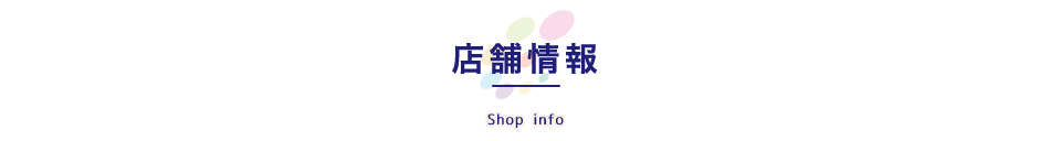 店舗情報 - Shop info
